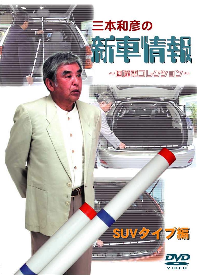 三本和彦の新車情報 国産車エディション SUVタイプ編