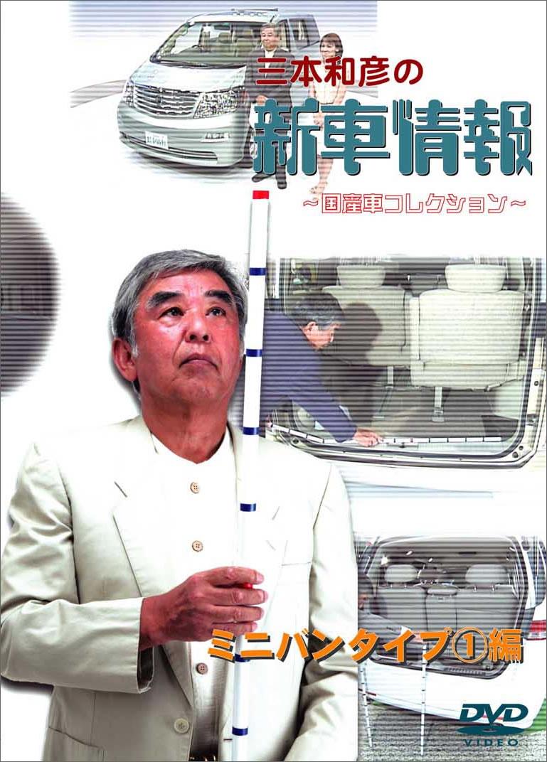 三本和彦の新車情報 国産車エディション ミニバンタイプ編(1)