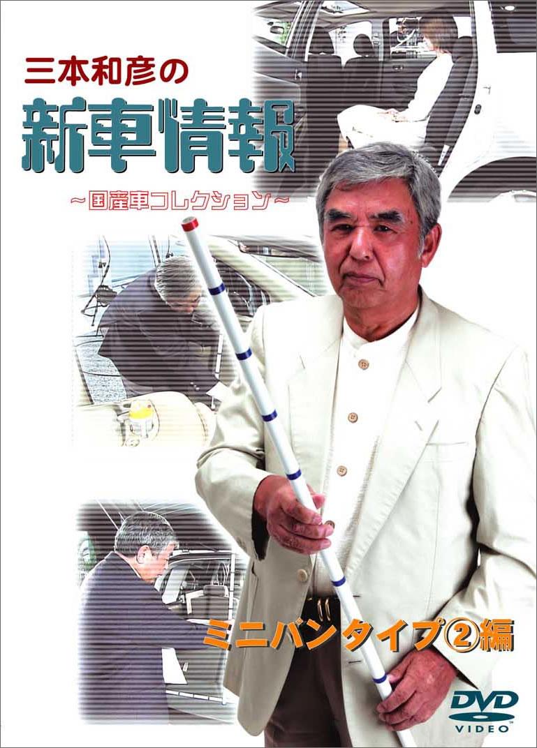 三本和彦の新車情報 国産車エディション ミニバンタイプ編(2)