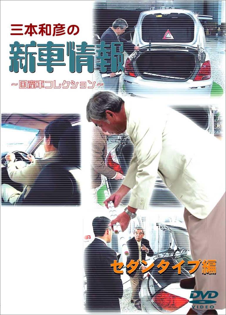 三本和彦の新車情報 国産車エディション セダンタイプ編