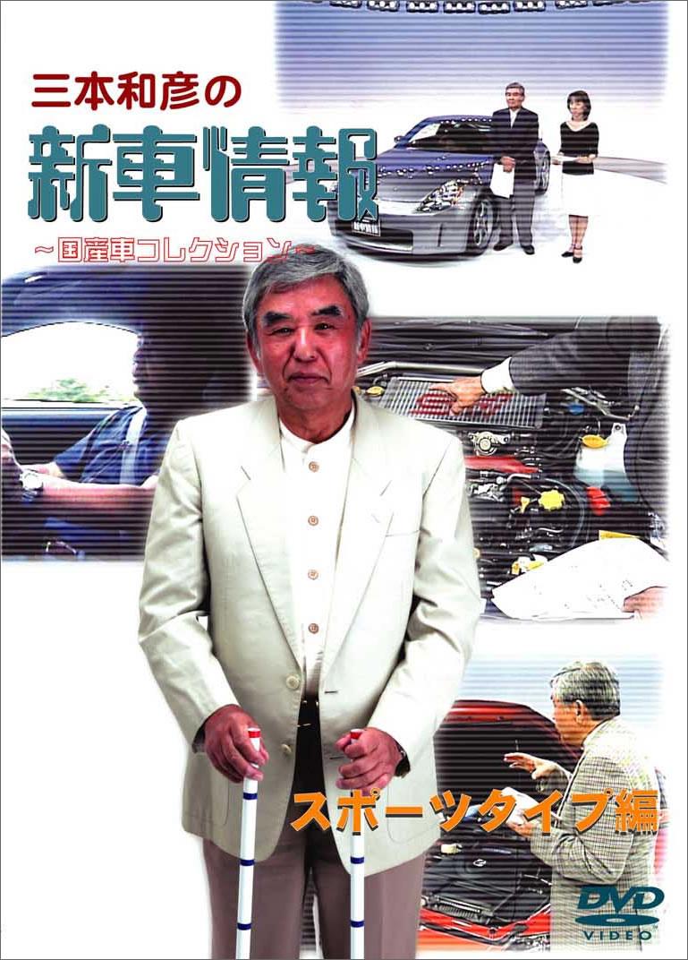 三本和彦の新車情報 国産車エディション スポーツタイプ編
