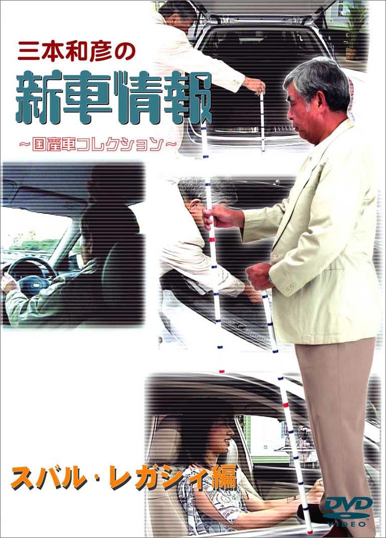 三本和彦の新車情報 国産車エディション スバル・レガシィ編