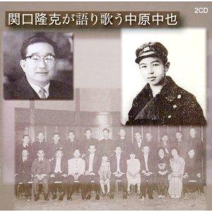 関口隆克が語り歌う中原中也 [2CD]