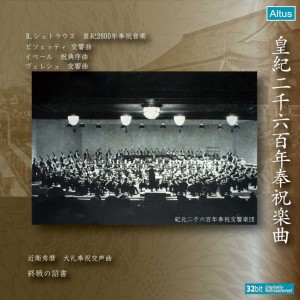 Celebrating Music of the Celebration of Japanese Imperial 2600 (Mono)